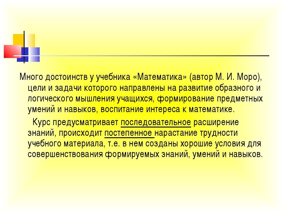 Много достоинств у учебника «Математика» (автор М. И. Моро), цели и задачи к...