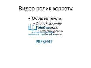 Видео ролик корсету