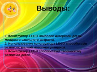 1. Конструктор LEGO наиболее интересен детям младшего школьного возраста. 2.