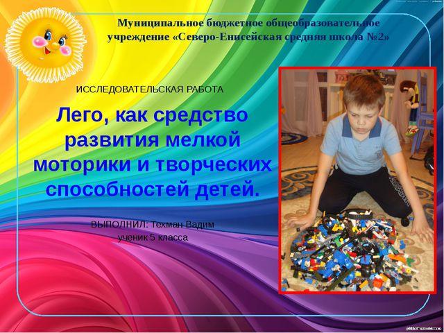Муниципальное бюджетное общеобразовательное учреждение «Северо-Енисейская сре...
