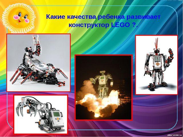 Какие качества ребенка развивает конструктор LEGO ?.