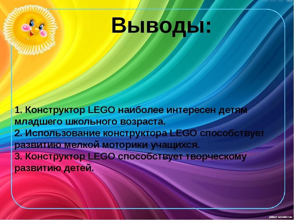1. Конструктор LEGO наиболее интересен детям младшего школьного возраста. 2....