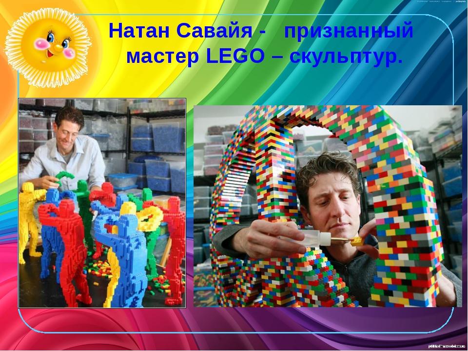 Натан Савайя - признанный мастер LEGO – скульптур.