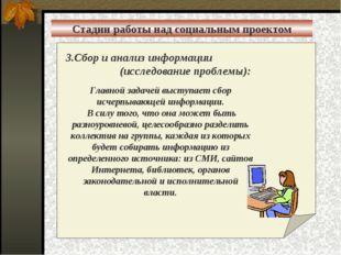 Стадии работы над социальным проектом 3.Сбор и анализ информации (исследовани