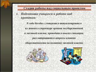 Стадии работы над социальным проектом Подготовка учащихся к работе над проект