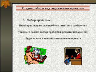 Стадии работы над социальным проектом 2. Выбор проблемы:  Перебирая актуальн
