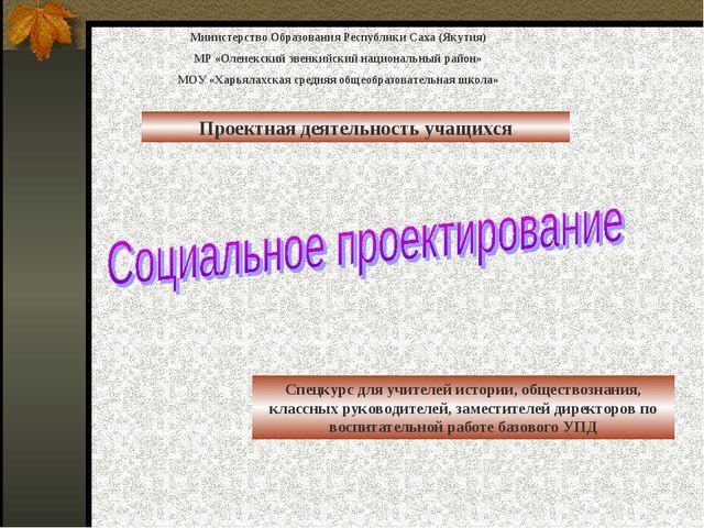 Проектная деятельность учащихся Спецкурс для учителей истории, обществознания...