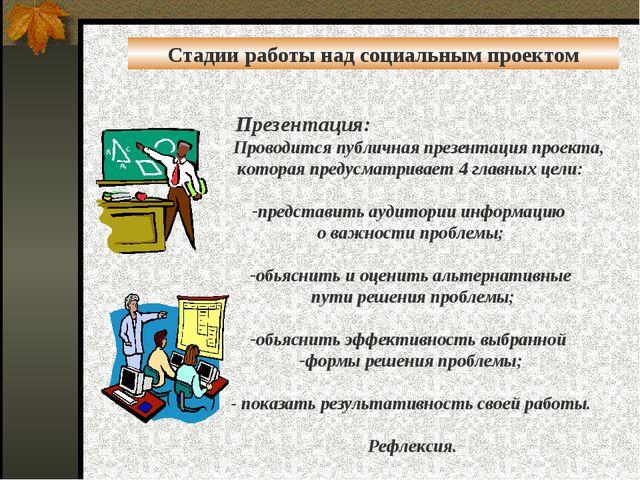 Презентация: Проводится публичная презентация проекта, которая предусматрива...