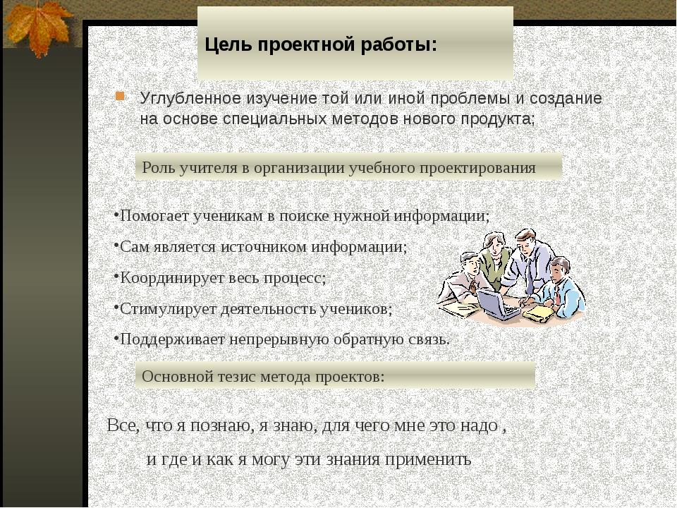 Цель проектной работы: Углубленное изучение той или иной проблемы и создание...