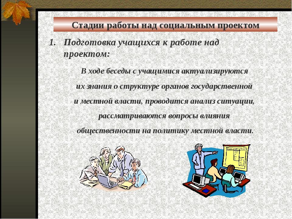 Стадии работы над социальным проектом Подготовка учащихся к работе над проект...