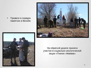 Привели в порядок памятник в Венибе На обратной дороге приняли участие в соци