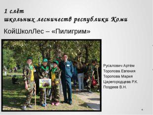 1 слёт школьных лесничеств республики Коми КойШколЛес – «Пилигрим» Русалович