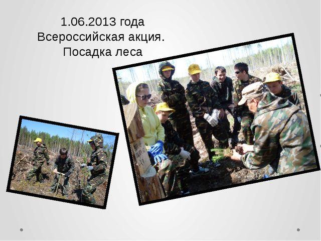 1.06.2013 года Всероссийская акция. Посадка леса