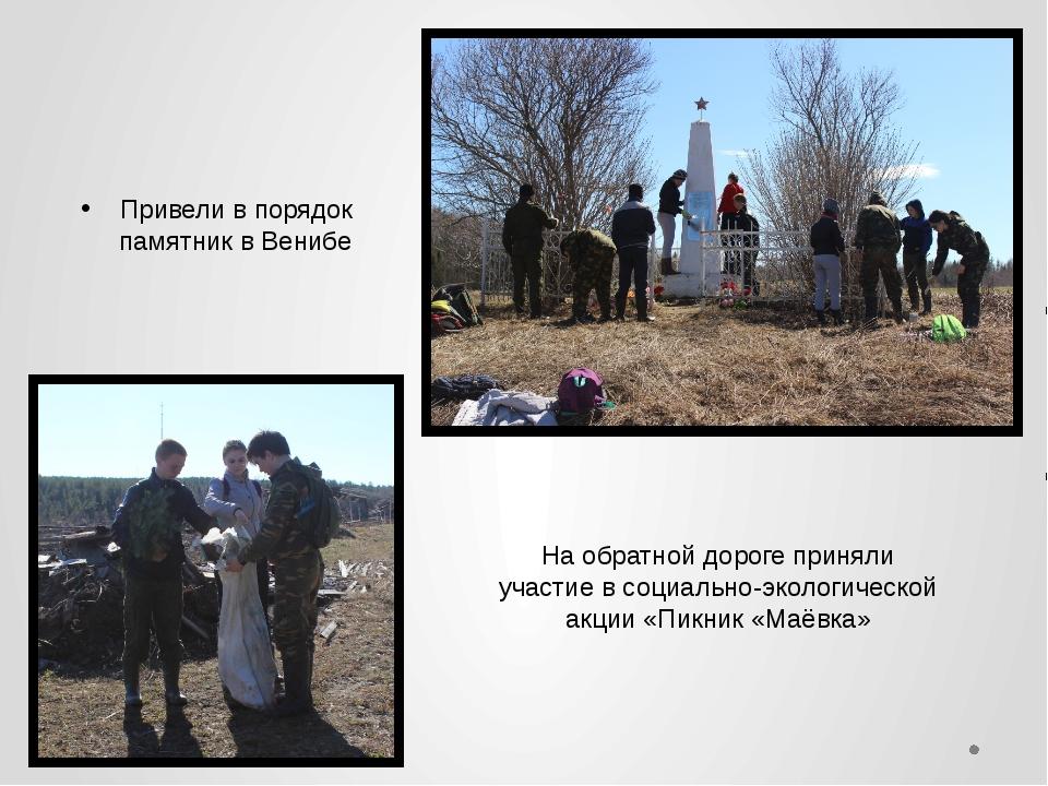 Привели в порядок памятник в Венибе На обратной дороге приняли участие в соци...