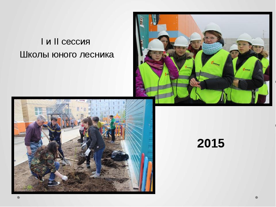 I и II сессия Школы юного лесника 2015