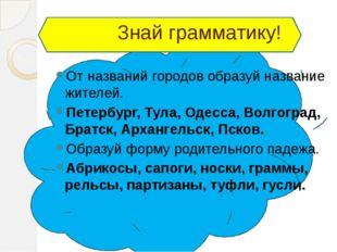 Знай грамматику! От названий городов образуй название жителей. Петербург, Ту