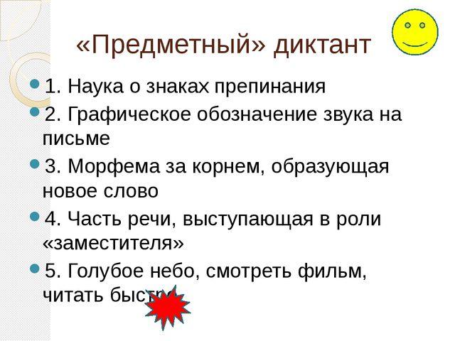 «Предметный» диктант 1. Наука о знаках препинания 2. Графическое обозначение...