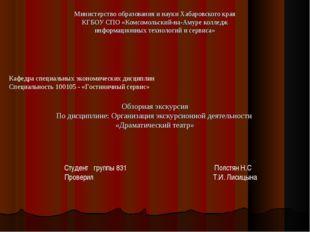 Министерство образования и науки Хабаровского края КГБОУ СПО «Комсомольский-н