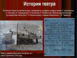 Первое здание театрабыло построено на улице Гаражной в 1933году Коллектив т