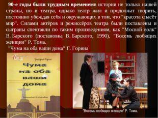 90-е годы были трудным временемв истории не только нашей страны, но и театра,