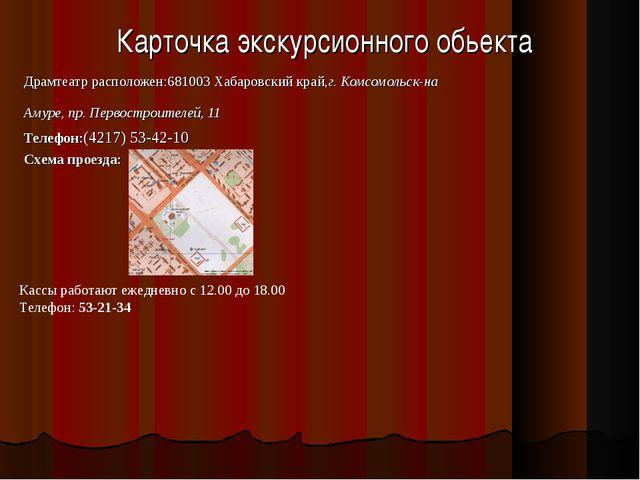 Карточка экскурсионного обьекта Драмтеатр расположен:681003 Хабаровскийкрай,...