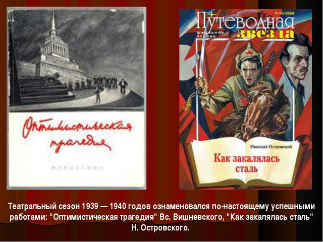Театральный сезон 1939 — 1940 годовознаменовался по-настоящему успешными раб...