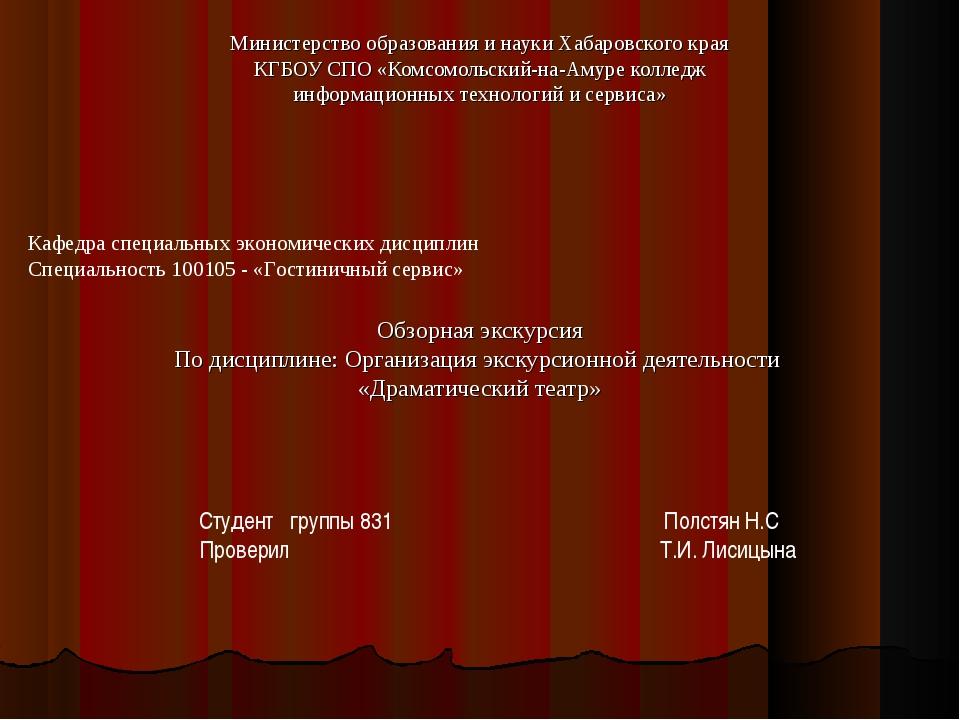 Министерство образования и науки Хабаровского края КГБОУ СПО «Комсомольский-н...
