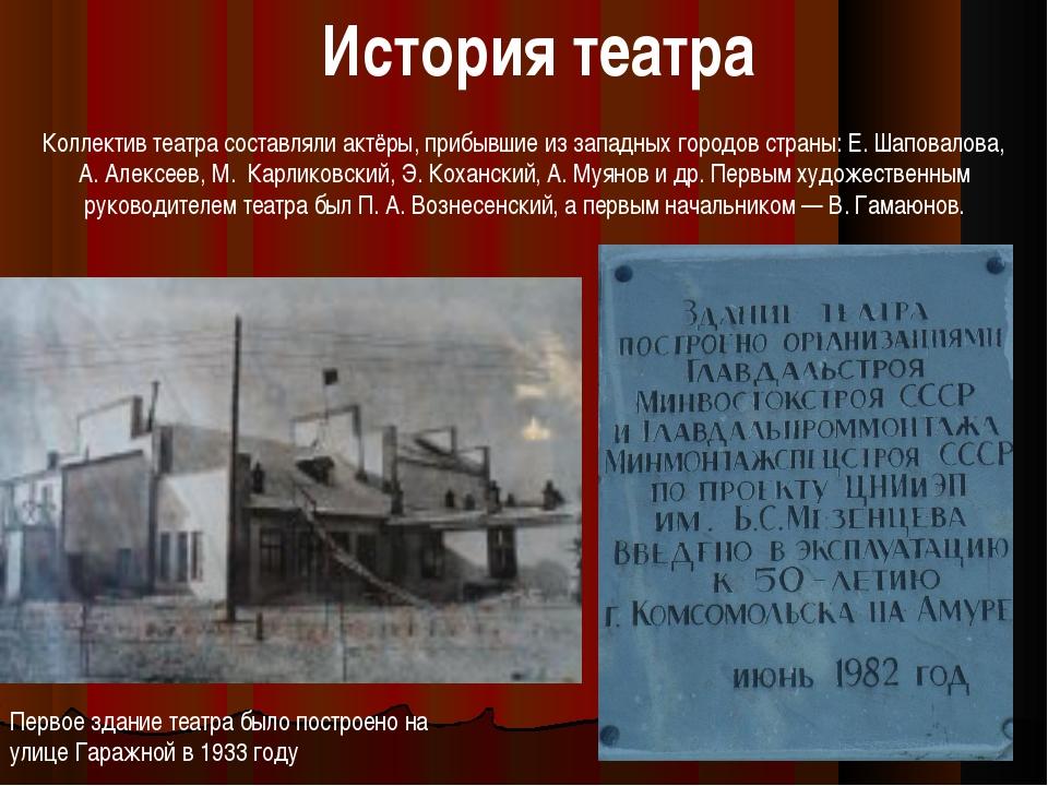 Первое здание театрабыло построено на улице Гаражной в 1933году Коллектив т...