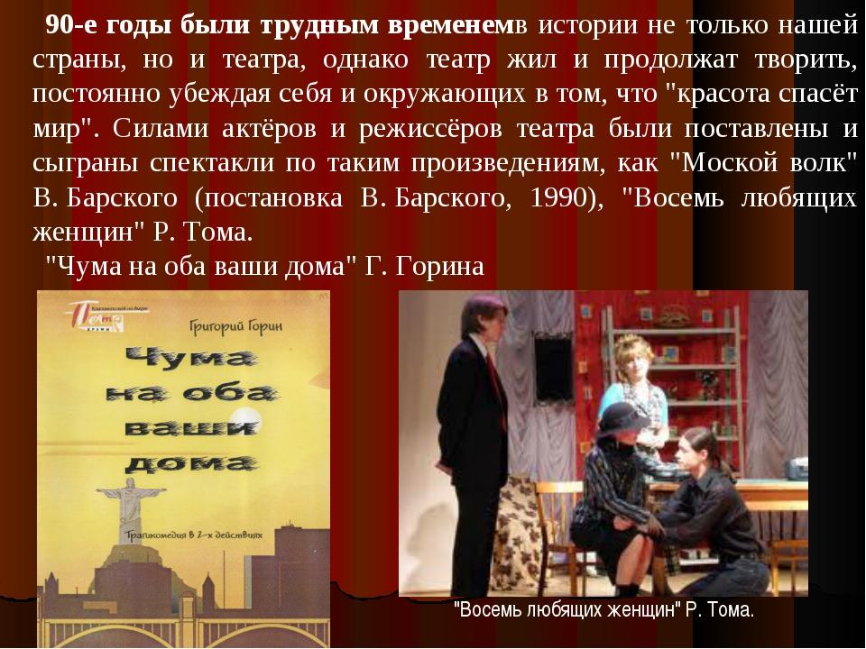 90-е годы были трудным временемв истории не только нашей страны, но и театра,...