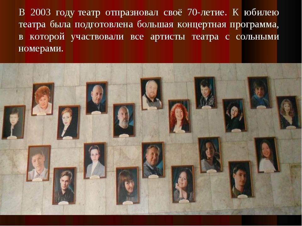 В 2003 годутеатр отпразновал своё 70-летие. К юбилею театра была подготовлен...