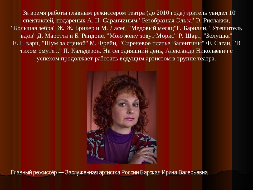 За время работы главным режиссёром театра (до 2010 года) зритель увидел 10 сп...