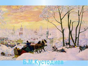 Б.М.Кустодиев