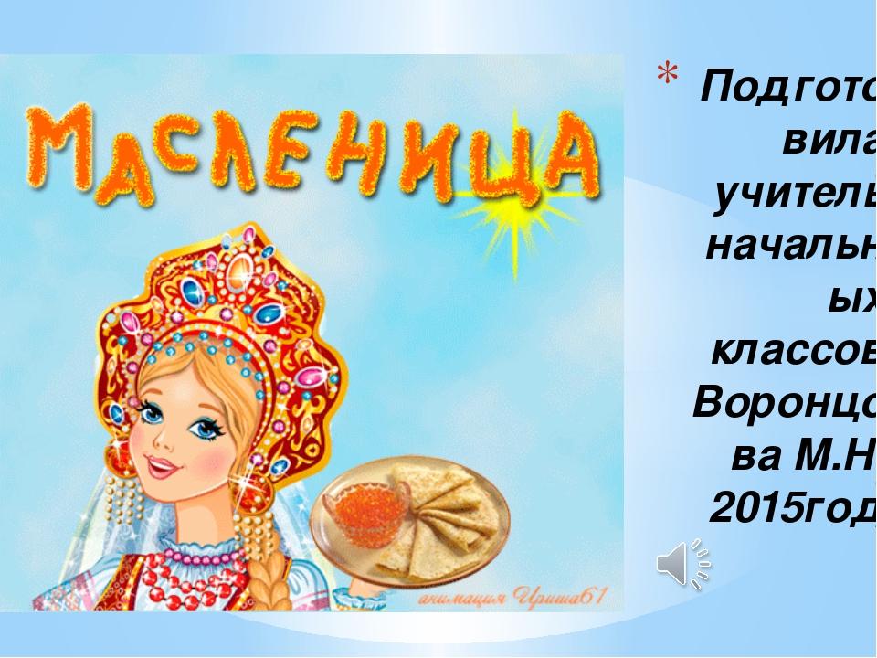 Подготовила учитель начальных классов Воронцова М.Н. 2015год