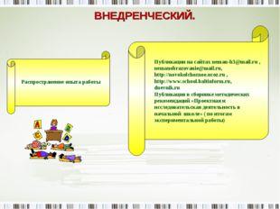 ВНЕДРЕНЧЕСКИЙ. Распространение опыта работы Публикации на сайтах neman-h3@mai