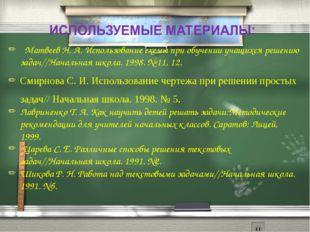 Матвеев Н. А. Использование схемы при обучении учащихся решению задач//Начал