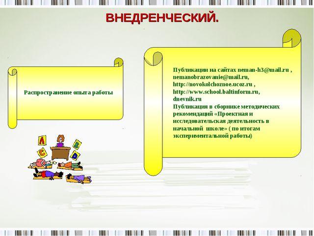 ВНЕДРЕНЧЕСКИЙ. Распространение опыта работы Публикации на сайтах neman-h3@mai...