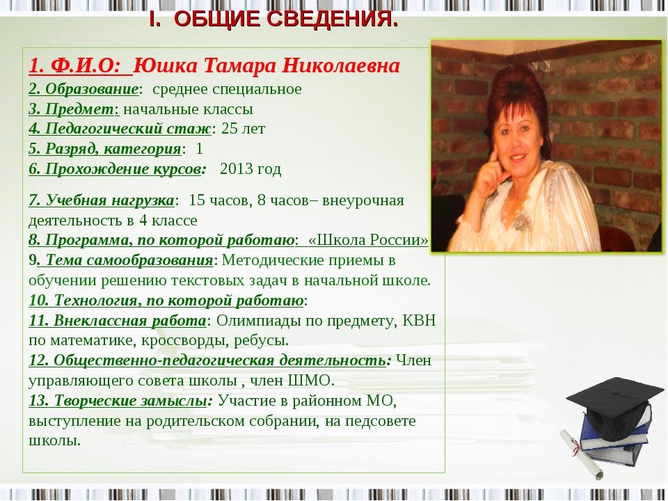 1. Ф.И.О: Юшка Тамара Николаевна 2. Образование: среднее специальное 3. Пред...