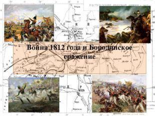 Война 1812 года и Бородинское сражение