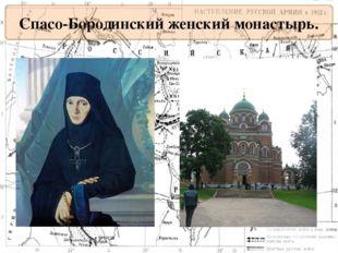 Спасо-Бородинский женский монастырь.