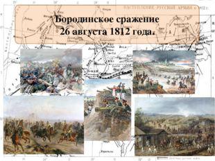 Бородинское сражение 26 августа 1812 года.
