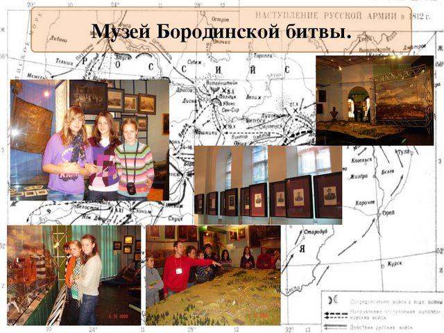 Музей Бородинской битвы.
