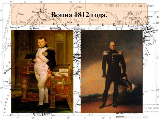 Война 1812 года.