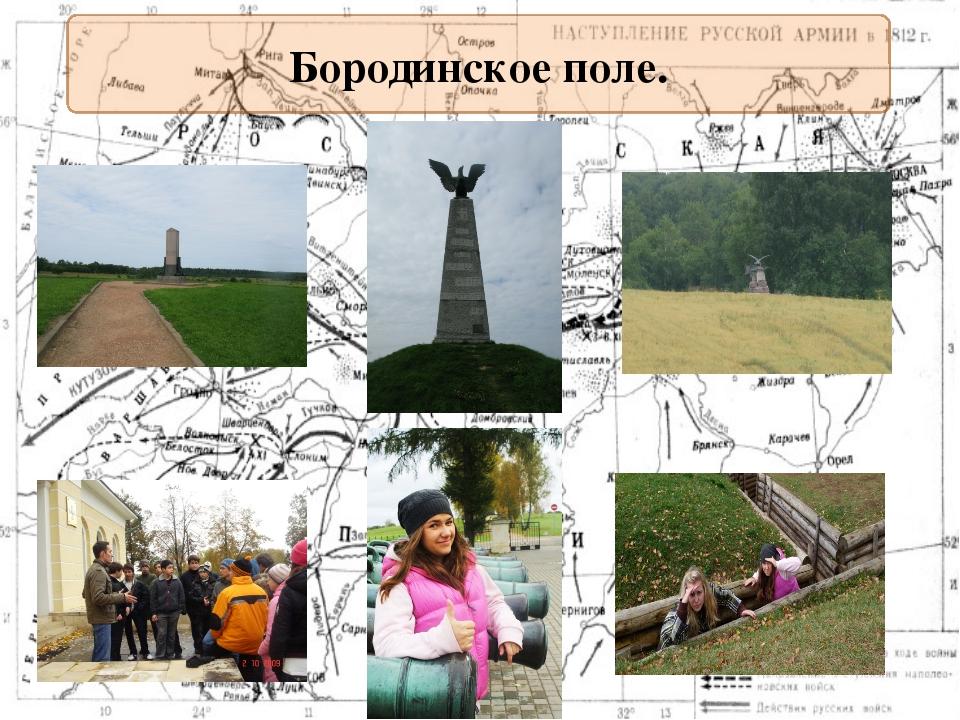 Бородинское поле.
