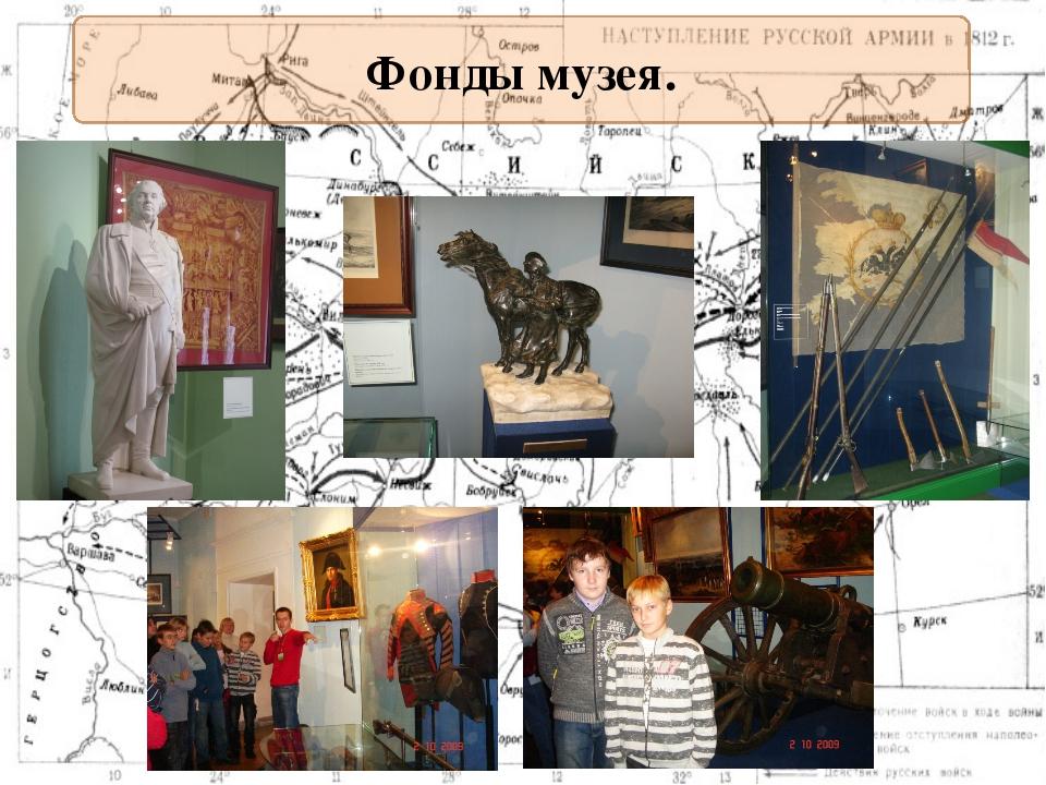 Фонды музея.