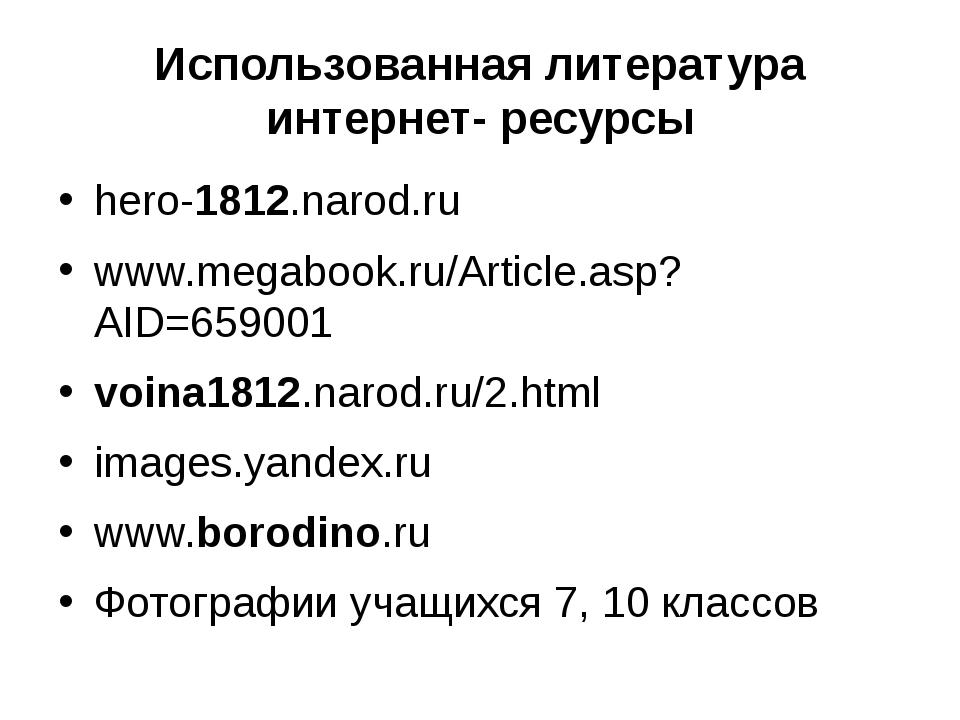 Использованная литература интернет- ресурсы hero-1812.narod.ru www.megabook.r...