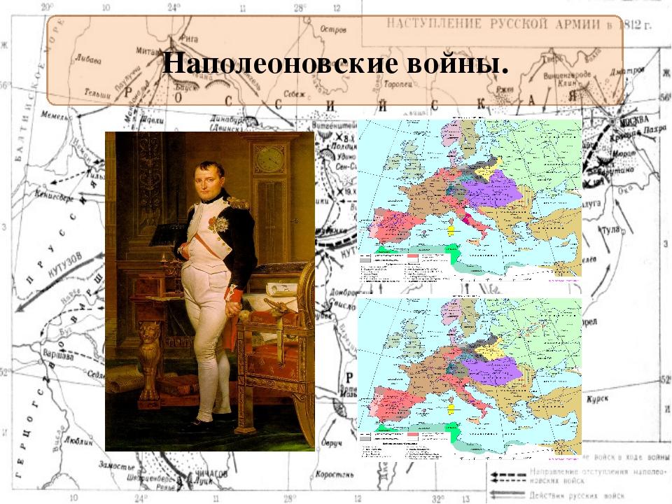 Наполеоновские войны.