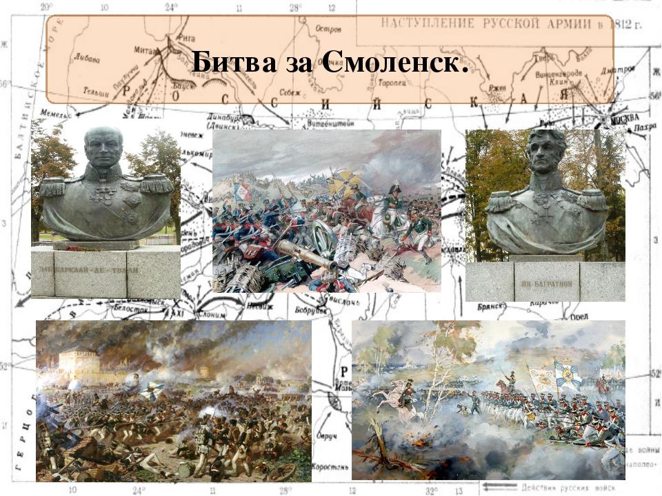 Битва за Смоленск.