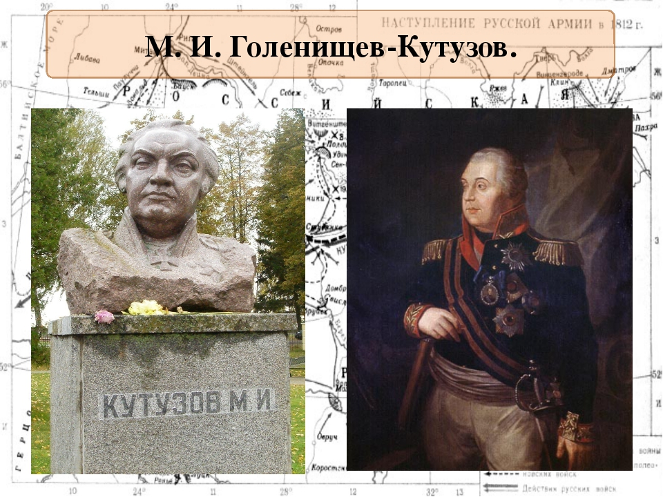 М. И. Голенищев-Кутузов.