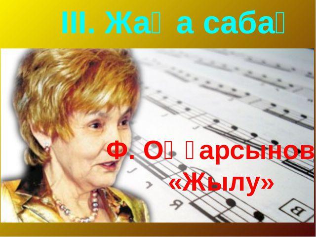 ІІІ. Жаңа сабақ Ф. Оңғарсынова «Жылу»