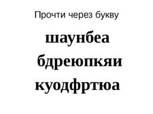 Прочти через букву шаунбеа бдреюпкяи куодфртюа